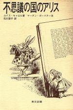 不思議の国のアリス(単行本)