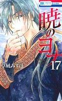 暁のヨナ(17)(花とゆめC)(少女コミック)