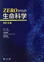 ZEROからの生命科学 改訂第4版(単行本)
