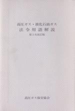 高圧ガス・液化石油ガス 法令用語解説 第3次改訂版(単行本)
