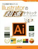 プロの現場で使われている Illustratorの「超速」テクニック(単行本)
