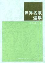 世界名歌選集(単行本)