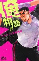 俺物語!!(8)(マーガレットC)(少女コミック)