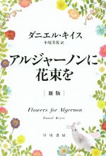 アルジャーノンに花束を 新版(ハヤカワ文庫NV)(文庫)