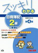 スッキリわかる日商簿記2級 工業簿記 第4版(スッキリわかるシリーズ)(別冊付)(単行本)