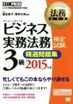 ビジネス実務法務検定試験3級 精選問題集(法務教科書)(2015年版)(単行本)