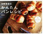 白崎茶会のかんたんパンレシピ(単行本)