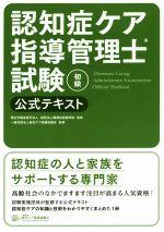 認知症ケア指導管理士試験 初級 公式テキスト(単行本)