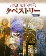 最新世界史図説タペストリー 十三訂版(単行本)