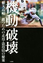 機動破壊 健大高崎 勝つための走塁・盗塁93の秘策(単行本)
