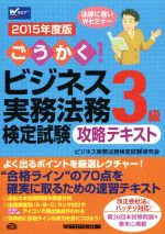 ごうかく!ビジネス実務法務検定試験3級攻略テキスト(2015年度版)(単行本)