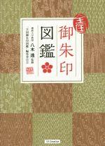 全国御朱印図鑑(単行本)