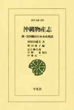 沖縄物産志 附・清国輸出日本水産図説(東洋文庫859)(単行本)