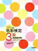 色彩検定3級 本試験対策 文部科学省後援(2016年版)(単行本)