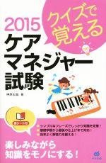 クイズで覚える ケアマネジャー試験(2015)(赤シート付)(新書)