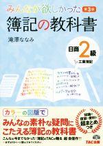 みんなが欲しかった簿記の教科書 日商2級 工業簿記 第3版(単行本)