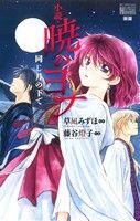 【小説】暁のヨナ 同じ月の下で(花とゆめCスペシャル)(少女コミック)