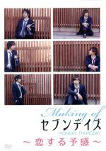 Making of セブンデイズ MONDAY→THURSDAY~恋する予感~(通常)(DVD)