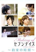 Making of セブンデイズ FRIDAY→SUNDAY 約束の時刻(通常)(DVD)