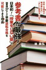 参考書が最強!「日本初!授業をしない塾」が、偏差値37からの早慶逆転合格を可能にできる理由