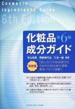 化粧品成分ガイド 第6版(単行本)