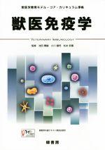 獣医免疫学 獣医学教育モデル・コア・カリキュラム準拠(単行本)