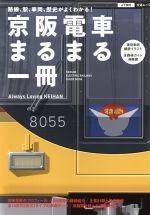 京阪電車 まるまる一冊(JTBの交通ムック27)(単行本)