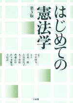 はじめての憲法学 第3版(単行本)