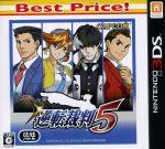 逆転裁判5 Best Price!(ゲーム)
