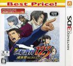 逆転裁判123 成歩堂セレクション Best Price!(CD1枚付)(ゲーム)