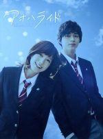 アオハライド 豪華版(Blu-ray Disc)(BLU-RAY DISC)(DVD)