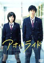 アオハライド(通常)(DVD)