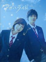 アオハライド 豪華版(通常)(DVD)