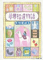 夢界拾遺物語(すこし不思議文庫)(文庫)