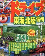 まっぷる ドライブ絶景&グルメ 東海・北陸・信州(まっぷるマガジン)('16)(ガイド付)(単行本)