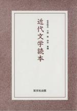 近代文学読本(単行本)