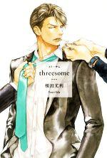 threesome(単行本)