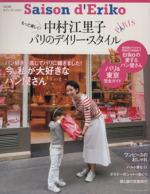 セゾン・ド・エリコ 中村江里子のデイリー・スタイル(FUSOSHA MOOK)(Vol.02)(単行本)