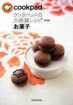 クックパッドの大絶賛レシピ 決定版 お菓子(単行本)