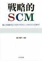 戦略的SCM 新しい日本型グローバルサプライチェーンマネジメントに向けて(単行本)