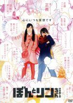 ぼんとリンちゃん(通常)(DVD)