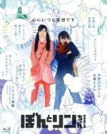 ぼんとリンちゃん 豪華版(Blu-ray Disc)(BLU-RAY DISC)(DVD)
