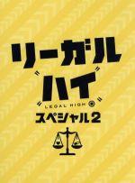 リーガルハイ スペシャル2(Blu-ray Disc)(BLU-RAY DISC)(DVD)