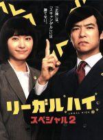 リーガルハイ スペシャル2(通常)(DVD)