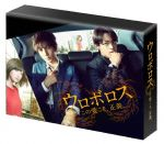 ウロボロス ~この愛こそ、正義。 DVD-BOX(通常)(DVD)