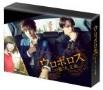 ウロボロス ~この愛こそ、正義。 Blu-ray BOX(Blu-ray Disc)(BLU-RAY DISC)(DVD)