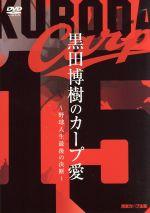 カープ復帰記念DVD 黒田博樹のカープ愛 ~野球人生最後の決断~(通常)(DVD)