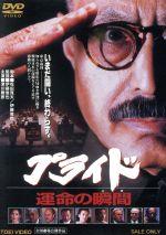 プライド 運命の瞬間(通常)(DVD)