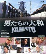 男たちの大和/YAMATO(Blu-ray Disc)(BLU-RAY DISC)(DVD)