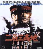 二百三高地(Blu-ray Disc)(BLU-RAY DISC)(DVD)